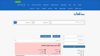لقطة شاشة لموقع سوق كساب بتاريخ 06/04/2020 بواسطة دليل مواقع تبادل بالمجان