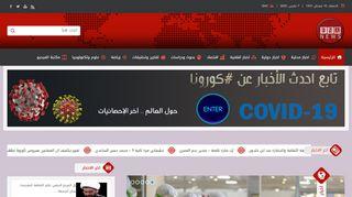 لقطة شاشة لموقع عين للانباء بتاريخ 04/04/2020 بواسطة دليل مواقع تبادل بالمجان