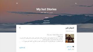 لقطة شاشة لموقع My hot stories بتاريخ 04/04/2020 بواسطة دليل مواقع تبادل بالمجان