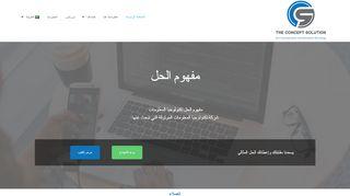 لقطة شاشة لموقع موقع مفهوم الحل بتاريخ 04/04/2020 بواسطة دليل مواقع تبادل بالمجان