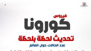 لقطة شاشة لموقع أحصائيات كورونا في مصر - اعداد مصابين كورونا في مصر لحظة بلحظة فيروس كورونا كوفيد-19 بتاريخ 05/04/2020 بواسطة دليل مواقع تبادل بالمجان