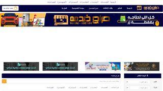 لقطة شاشة لموقع حراج خدمة بتاريخ 05/04/2020 بواسطة دليل مواقع تبادل بالمجان