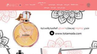 لقطة شاشة لموقع متجر عطور توتا مودا بتاريخ 05/04/2020 بواسطة دليل مواقع تبادل بالمجان