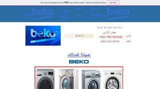 لقطة شاشة لموقع صيانة بيكو الاردن بتاريخ 05/04/2020 بواسطة دليل مواقع تبادل بالمجان