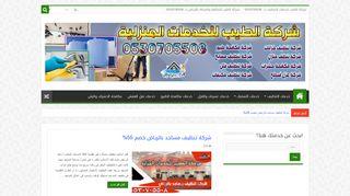 لقطة شاشة لموقع الطيب لخدمات التنظيف بتاريخ 06/04/2020 بواسطة دليل مواقع تبادل بالمجان