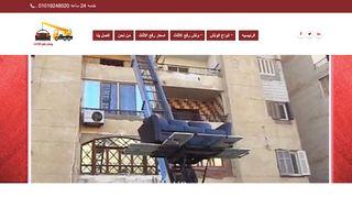 لقطة شاشة لموقع المختار لنقل الاثاث بتاريخ 06/04/2020 بواسطة دليل مواقع تبادل بالمجان