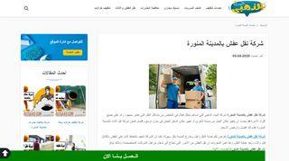 لقطة شاشة لموقع شركة نقل عفش بالمدينة المنورة بتاريخ 07/04/2020 بواسطة دليل مواقع تبادل بالمجان