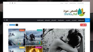 لقطة شاشة لموقع قصص مود بتاريخ 07/04/2020 بواسطة دليل مواقع تبادل بالمجان
