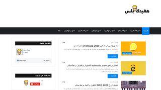 لقطة شاشة لموقع هفيدك بلس بتاريخ 07/04/2020 بواسطة دليل مواقع تبادل بالمجان