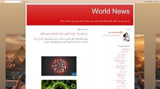 لقطة شاشة لموقع World News بتاريخ 07/04/2020 بواسطة دليل مواقع تبادل بالمجان