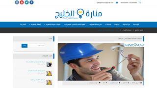 لقطة شاشة لموقع شركة صيانة كهرباء بالرياض بتاريخ 15/04/2020 بواسطة دليل مواقع تبادل بالمجان