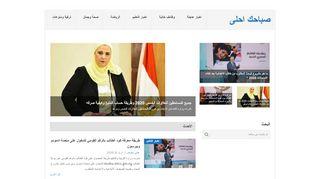 لقطة شاشة لموقع صباحك احلى بتاريخ 09/04/2020 بواسطة دليل مواقع تبادل بالمجان