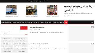 لقطة شاشة لموقع شركه نقل عفش 01003636630المتخصص بتاريخ 09/04/2020 بواسطة دليل مواقع تبادل بالمجان