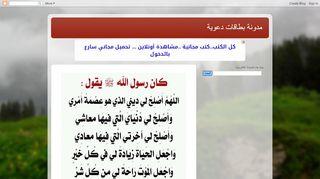 لقطة شاشة لموقع مدونة بطاقات دعوية بتاريخ 09/04/2020 بواسطة دليل مواقع تبادل بالمجان