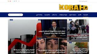 لقطة شاشة لموقع كورة هاي كواليتي - KoraHQ بتاريخ 09/04/2020 بواسطة دليل مواقع تبادل بالمجان