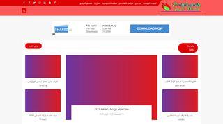 لقطة شاشة لموقع شطة نيوز بتاريخ 09/04/2020 بواسطة دليل مواقع تبادل بالمجان