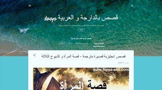 لقطة شاشة لموقع قصص مغربية بالدارجة و العربية بتاريخ 13/04/2020 بواسطة دليل مواقع تبادل بالمجان