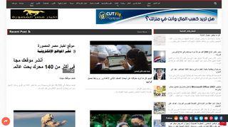 لقطة شاشة لموقع اخبار مصر المصورة بتاريخ 13/04/2020 بواسطة دليل مواقع تبادل بالمجان