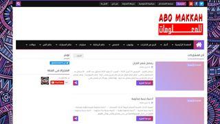 لقطة شاشة لموقع ابومكه للمعلومات بتاريخ 13/04/2020 بواسطة دليل مواقع تبادل بالمجان