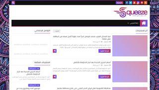 لقطة شاشة لموقع أخبار اليوم بتاريخ 14/04/2020 بواسطة دليل مواقع تبادل بالمجان