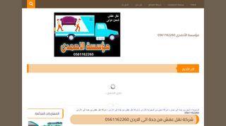 لقطة شاشة لموقع شركة نقل عفش من جدة الى الاردن بتاريخ 14/04/2020 بواسطة دليل مواقع تبادل بالمجان