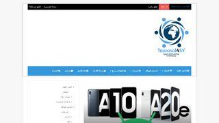 لقطة شاشة لموقع تواصل لأجل سوريا بتاريخ 17/04/2020 بواسطة دليل مواقع تبادل بالمجان