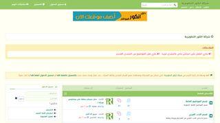 لقطة شاشة لموقع شركة انكور التطويرية بتاريخ 26/04/2020 بواسطة دليل مواقع تبادل بالمجان