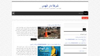 لقطة شاشة لموقع شركة دار الهدى بتاريخ 19/04/2020 بواسطة دليل مواقع تبادل بالمجان