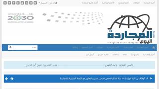 لقطة شاشة لموقع صحيفة المجاردة اليوم بتاريخ 19/04/2020 بواسطة دليل مواقع تبادل بالمجان