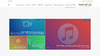 لقطة شاشة لموقع مدونة اونو كافيه بتاريخ 19/04/2020 بواسطة دليل مواقع تبادل بالمجان