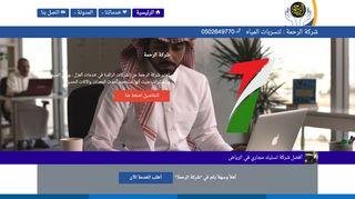 لقطة شاشة لموقع شركة كشف التسريبات بالرياض بتاريخ 19/04/2020 بواسطة دليل مواقع تبادل بالمجان