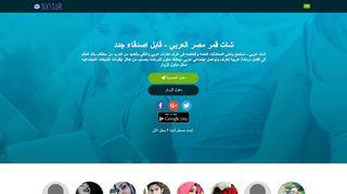 لقطة شاشة لموقع شات قمر العرب تعارف شات عربي دردشة عربية غرف دردشة كتابية بتاريخ 19/04/2020 بواسطة دليل مواقع تبادل بالمجان