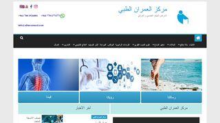 لقطة شاشة لموقع مركز العمران الطبي بتاريخ 20/04/2020 بواسطة دليل مواقع تبادل بالمجان