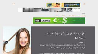 لقطة شاشة لموقع عالم التكنولوجيا بتاريخ 21/04/2020 بواسطة دليل مواقع تبادل بالمجان
