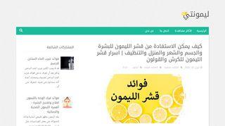 لقطة شاشة لموقع منصة ليمون بتاريخ 23/04/2020 بواسطة دليل مواقع تبادل بالمجان