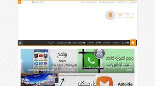 لقطة شاشة لموقع ايجي تكنو بتاريخ 24/04/2020 بواسطة دليل مواقع تبادل بالمجان