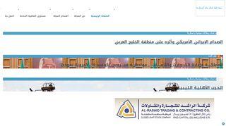 لقطة شاشة لموقع مجلة كلية الملك خالد العسكرية بتاريخ 26/04/2020 بواسطة دليل مواقع تبادل بالمجان