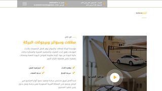 لقطة شاشة لموقع مظلات وسواتر وبرجولات البركة بتاريخ 28/04/2020 بواسطة دليل مواقع تبادل بالمجان