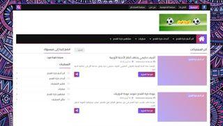 لقطة شاشة لموقع كورة فوت بتاريخ 28/04/2020 بواسطة دليل مواقع تبادل بالمجان