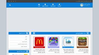 لقطة شاشة لموقع برامج بلس بتاريخ 28/04/2020 بواسطة دليل مواقع تبادل بالمجان