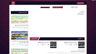لقطة شاشة لموقع مدونة الارتقاء بتاريخ 03/05/2020 بواسطة دليل مواقع تبادل بالمجان