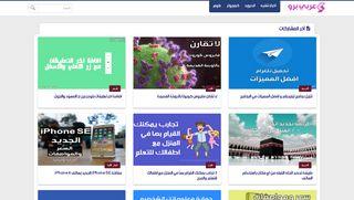 لقطة شاشة لموقع عربي برو: Arabic Pro بتاريخ 03/05/2020 بواسطة دليل مواقع تبادل بالمجان