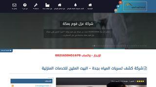 لقطة شاشة لموقع شركة كشف تسربات المياه بجدة بتاريخ 03/05/2020 بواسطة دليل مواقع تبادل بالمجان