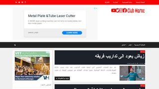 لقطة شاشة لموقع Club maroc بتاريخ 03/05/2020 بواسطة دليل مواقع تبادل بالمجان