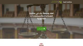 لقطة شاشة لموقع مكتب المحامي الاول في الرياض بتاريخ 04/05/2020 بواسطة دليل مواقع تبادل بالمجان