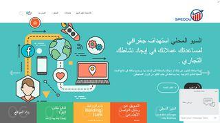 لقطة شاشة لموقع سبايدو بتاريخ 04/05/2020 بواسطة دليل مواقع تبادل بالمجان