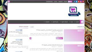لقطة شاشة لموقع المربحة بتاريخ 06/05/2020 بواسطة دليل مواقع تبادل بالمجان