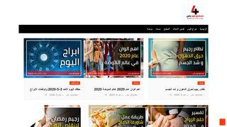 لقطة شاشة لموقع مجتمع فور بلس - 4pluss.com بتاريخ 06/05/2020 بواسطة دليل مواقع تبادل بالمجان
