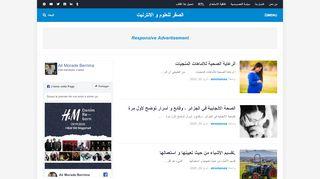 لقطة شاشة لموقع الصقر  للعلوم و الانترنيت بتاريخ 06/05/2020 بواسطة دليل مواقع تبادل بالمجان
