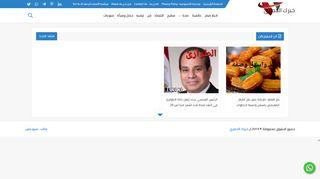 لقطة شاشة لموقع خبرك الحصري بتاريخ 06/05/2020 بواسطة دليل مواقع تبادل بالمجان